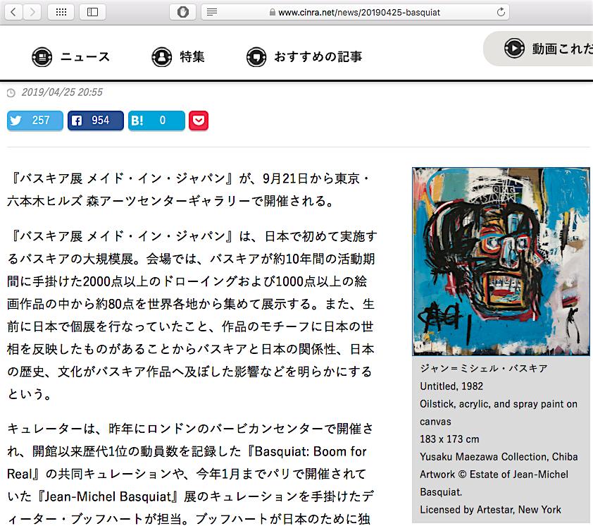 CINRAより、前澤友作のBasquiat @ バスキア展 Mori Arts Center 森アーツセンターギャラリー、令和元年9月21日から