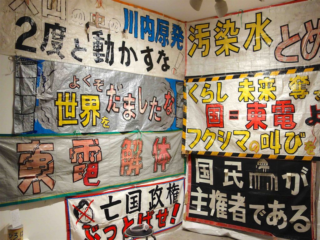 DOKUYAMA Bontaro 毒山 凡太朗「経済産業省第四分館」 The 4th branch, Ministry and Economy, Trade and Industry, 2016, installation, anti-nuke + political banners