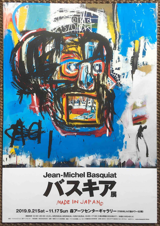 PR pamphlet Basquiat Made in Japan at Mori Museum