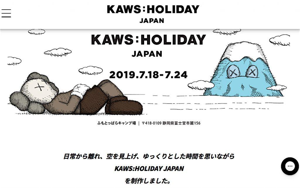 カウズと富士山