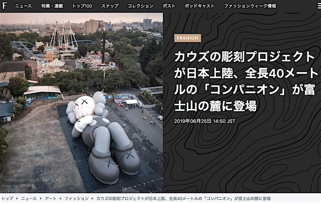 カウズ KAWS HOLIDAY JAPAN