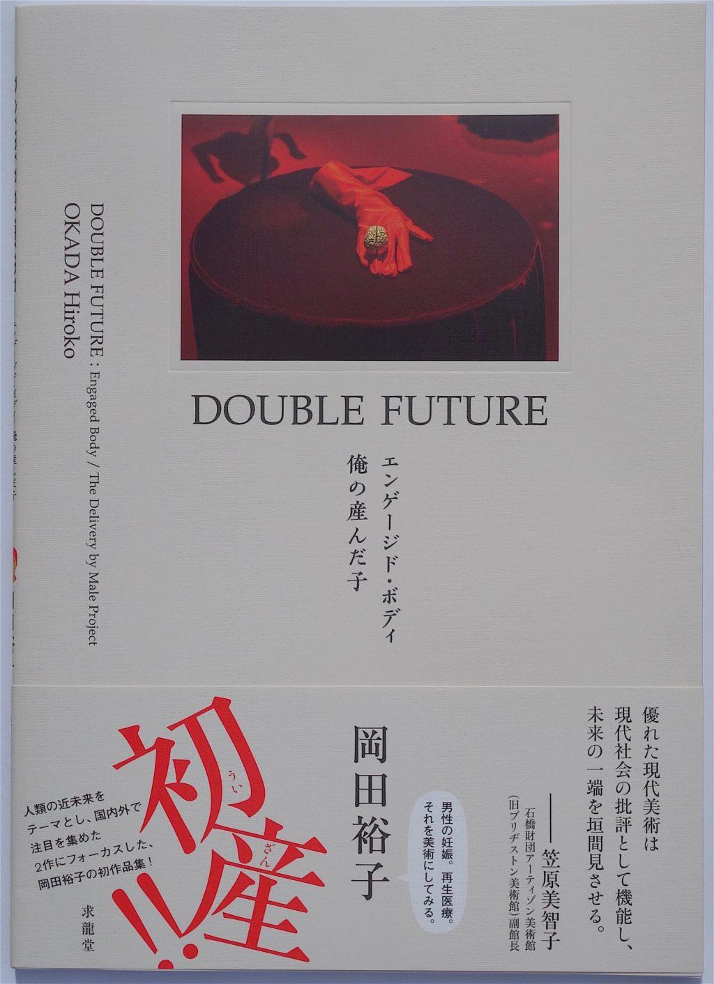 非常に強くおオススメの岡田裕子作品集「DOUBLE FUTURE― エンゲージド・:゙ディ: 俺の産んだ子」@ 求龍堂 出版社