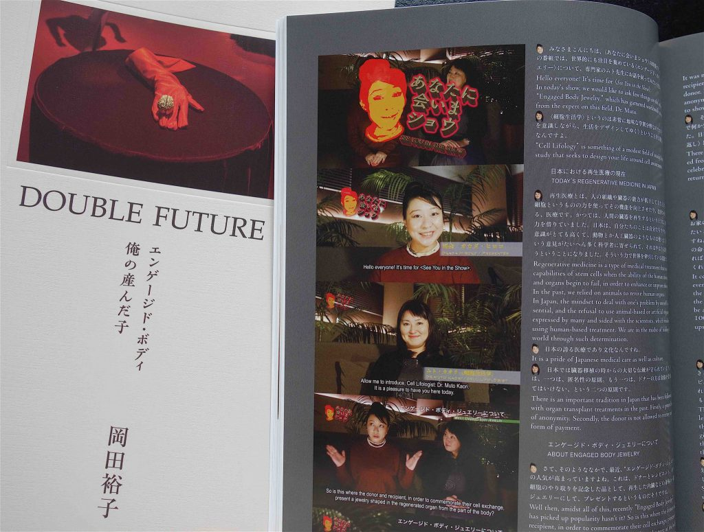 "Highly recommending OKADA Hiroko's new, career spanning, art book ""DOUBLE FUTURE – Engaged Body : The Delivery by Male Project"" @ KYURYUDO Publishing House, Tokyo"