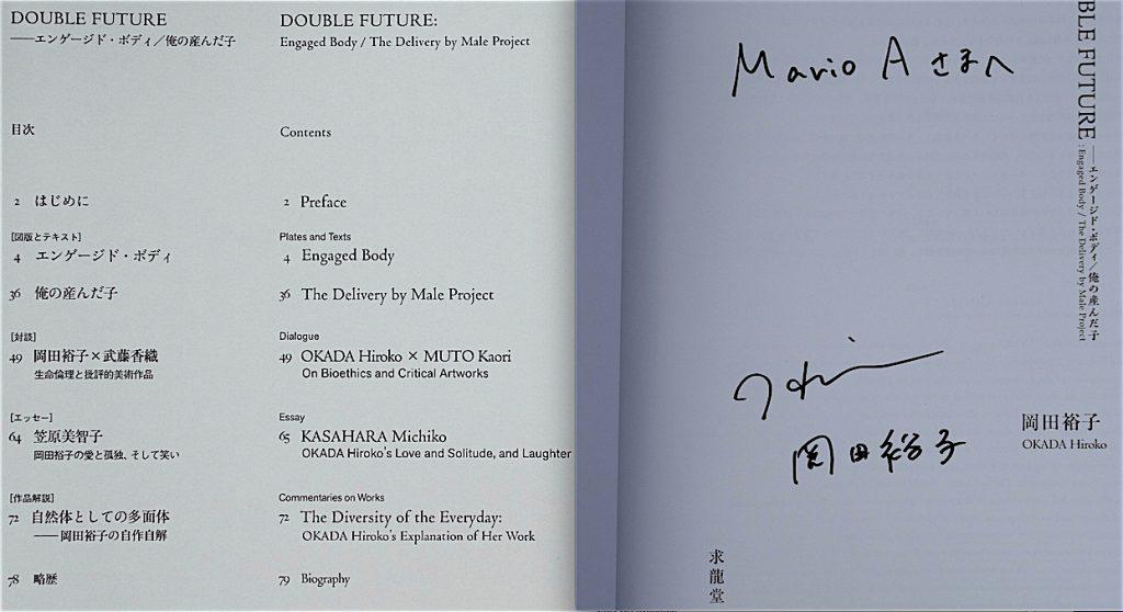 Hiroko Okada DOUBLE FUTURE artist book