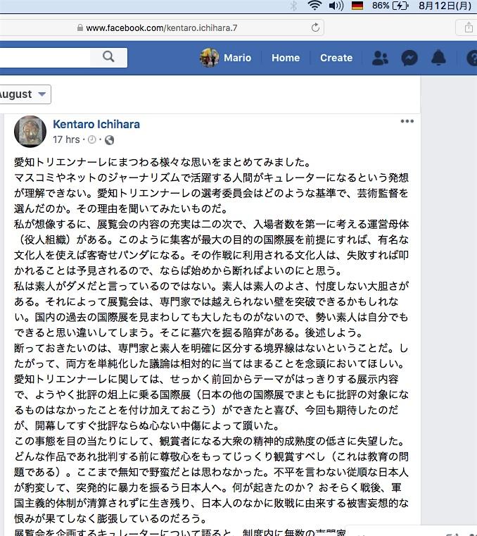 アート批評家 市原研太郎の分析・批評 Analysis by art critic ICHIHARA Kentaro 2019:8:11 a