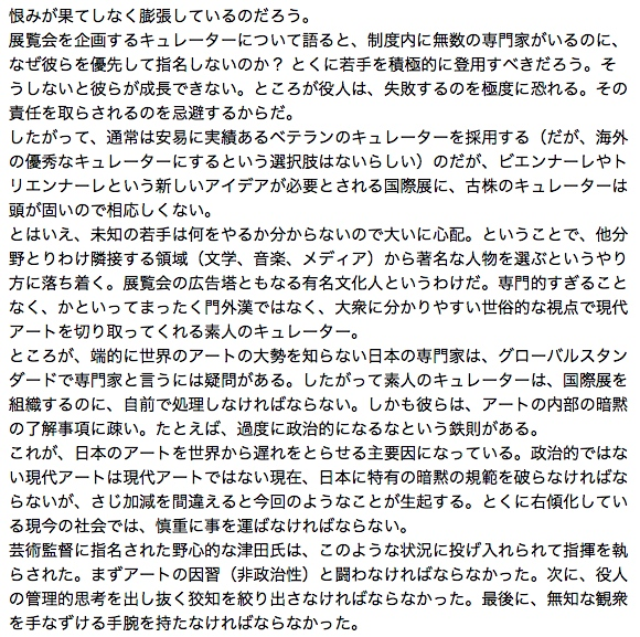 アート批評家 市原研太郎の分析・批評 Analysis by art critic ICHIHARA Kentaro 2019:8:11 b