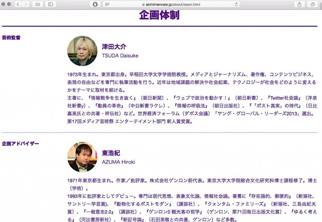 東浩紀 AZUMA Hiroki + 津田大介 TSUDA Daisuke