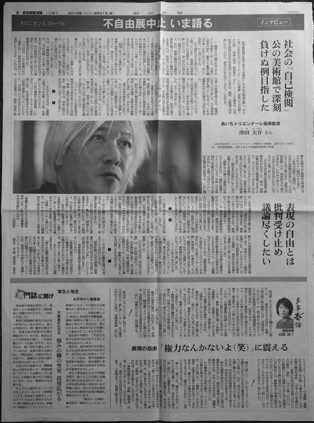 津田大介@朝日新聞 2019年8月21日不自由展中止 今語る-1