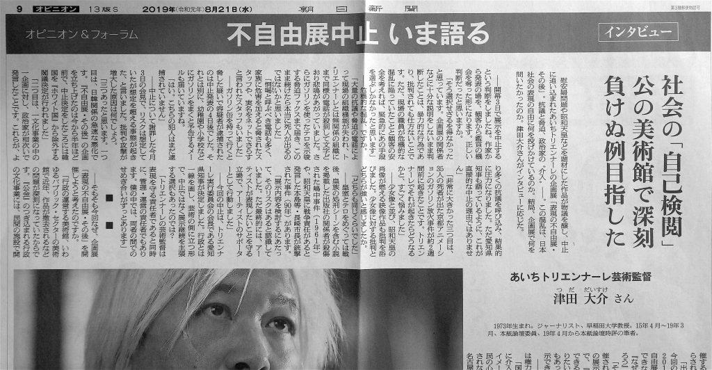 津田大介@朝日新聞 2019年8月21日不自由展中止 今語る-2