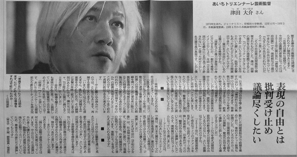 津田大介@朝日新聞 2019年8月21日不自由展中止 今語る-3