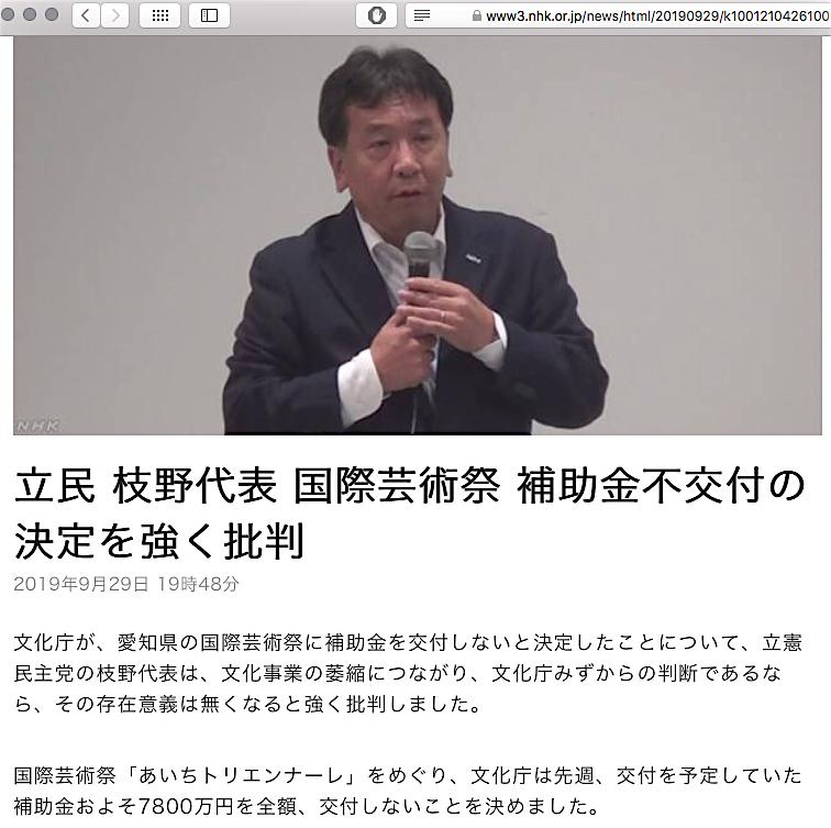 立民 枝野代表 国際芸術祭 補助金不交付の決定を強く批判