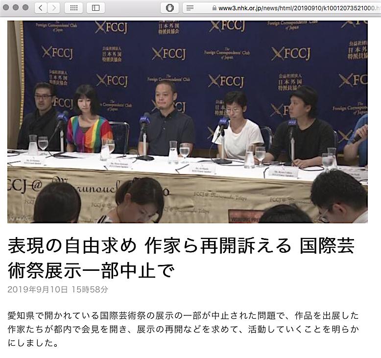 表現の自由求め 作家ら再開訴える 国際芸術祭展示一部中止で