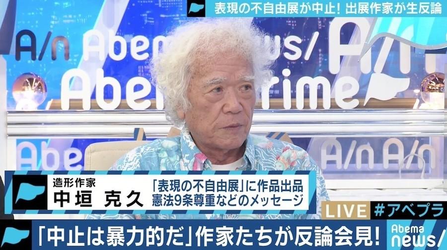 造形作家の中垣克久氏