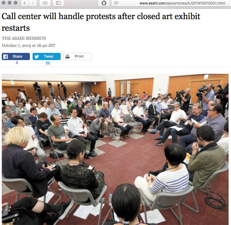 Aichi Triennale Call Center