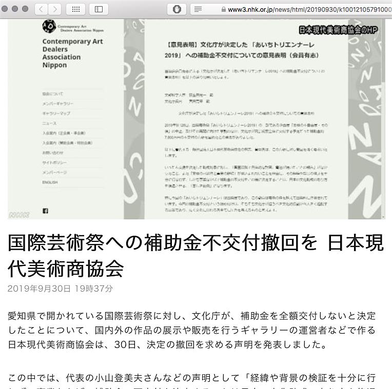 CADAN – Contemporary Art Dealers Association Nippon 日本現代美術商協会