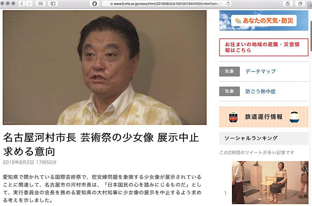Nagoya Mayor KAWAMURA Takashi, today via NHK TV
