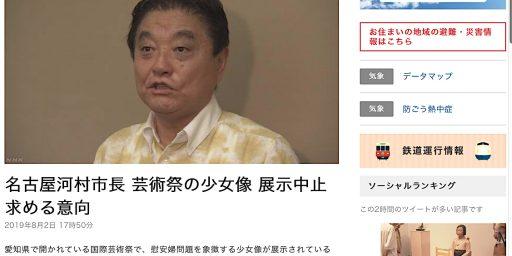 Intention of censorship by Nagoya's Mayor KAWAMURA Takashi at the Aichi Triennale 2019