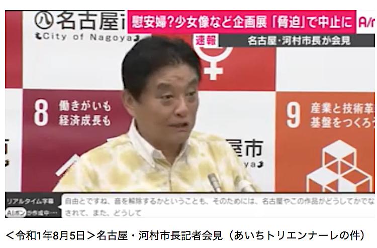 Nagoya Mayor Kawamura 2019:8:5 insisting on censorship