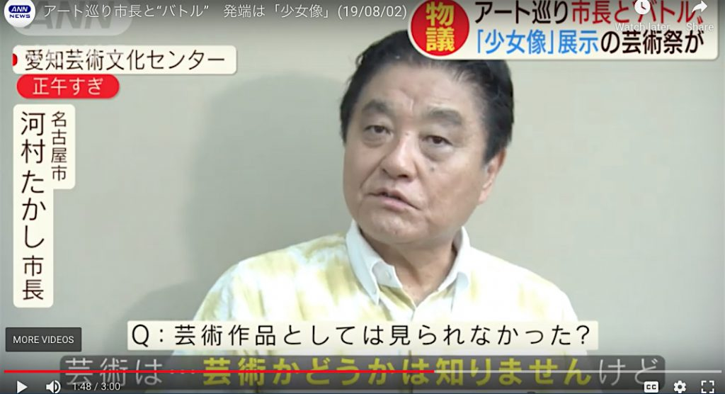Nagoya Mayor Kawamura says he doesn't know if this is art or not