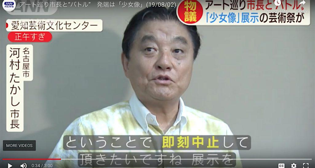 Nagoya Mayor Kawamura wants to shut down the exhibition