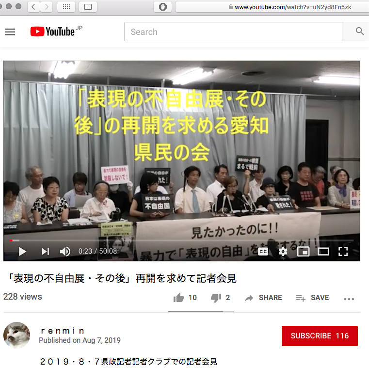 """Press Conference by the Organization of """"After 'Freedom of Expression'"""" 「表現の不自由展・その後」再開を求めて記者会見 2019/8/7"""