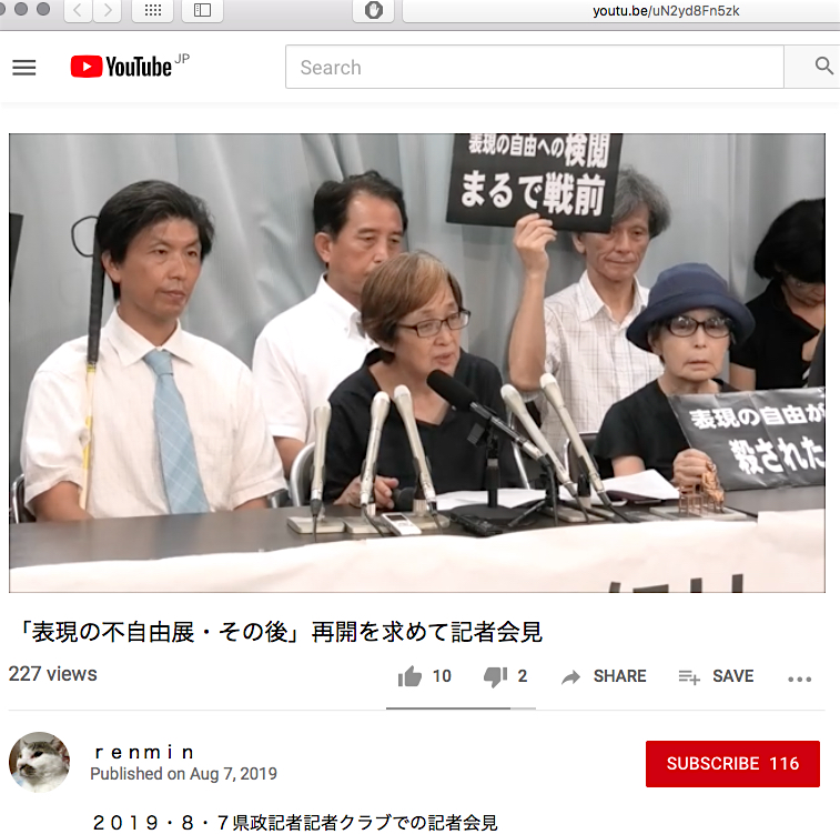 """Press Conference by the Organization of """"After 'Freedom of Expression'"""" 2019/8/7"""