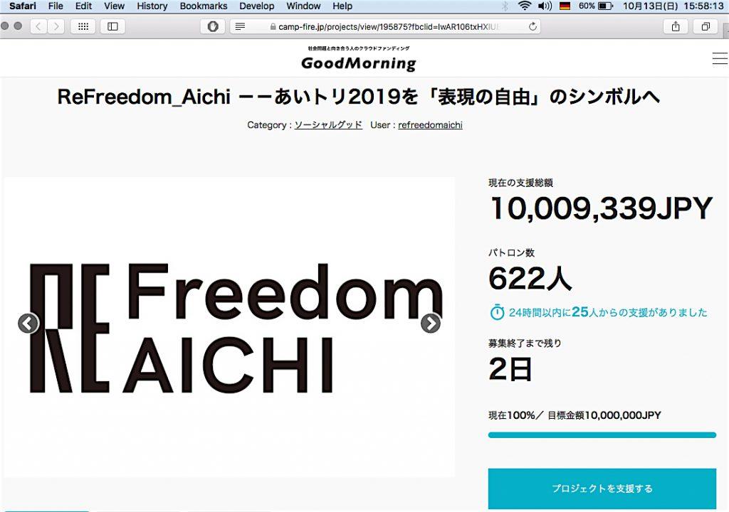 ReFreedom_Aichi