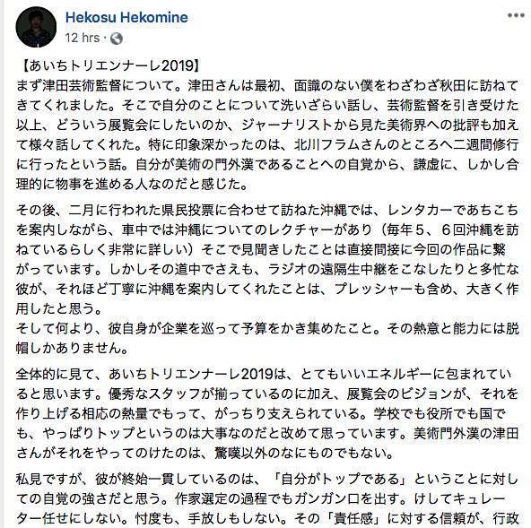 Statement by Takamine Tadasu, 2019:8:3a
