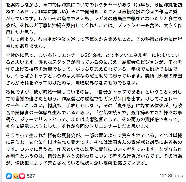 Statement by Takamine Tadasu, 2019:8:3b