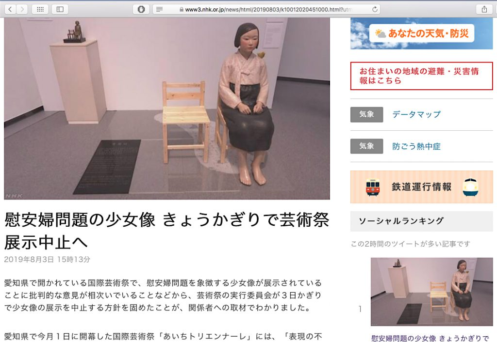Statue of a Girl of Peace will be removed from the Aichi Triennale 2019