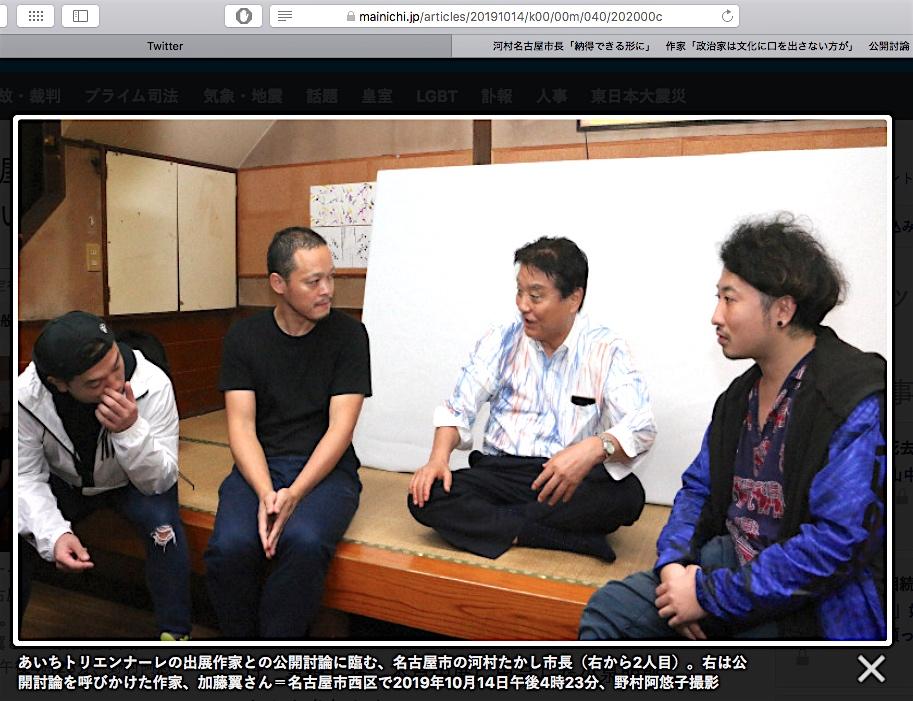 screenshot from Mainichi Newspaper website