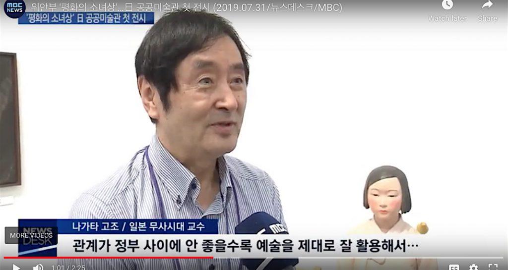 screenshot1 2019.07.31:뉴스데스크:MBC