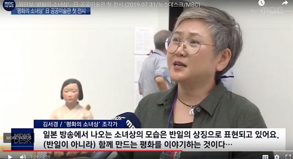 screenshot2 2019.07.31:뉴스데스크:MBC