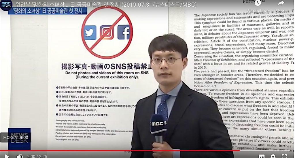 screenshot3 2019.07.31:뉴스데스크:MBC