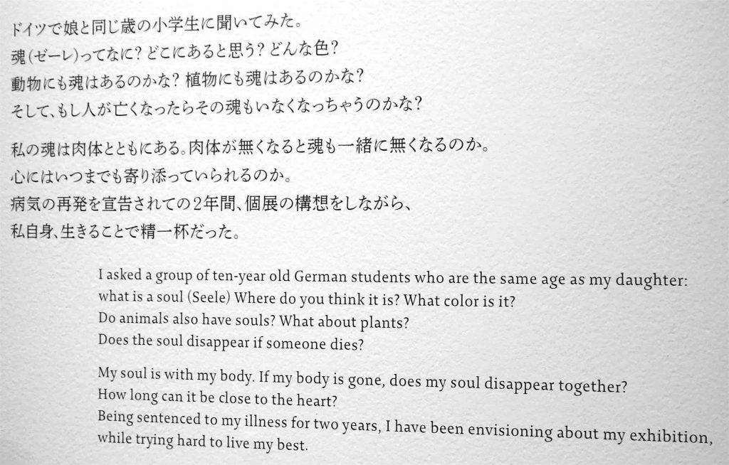 塩田千春の文章