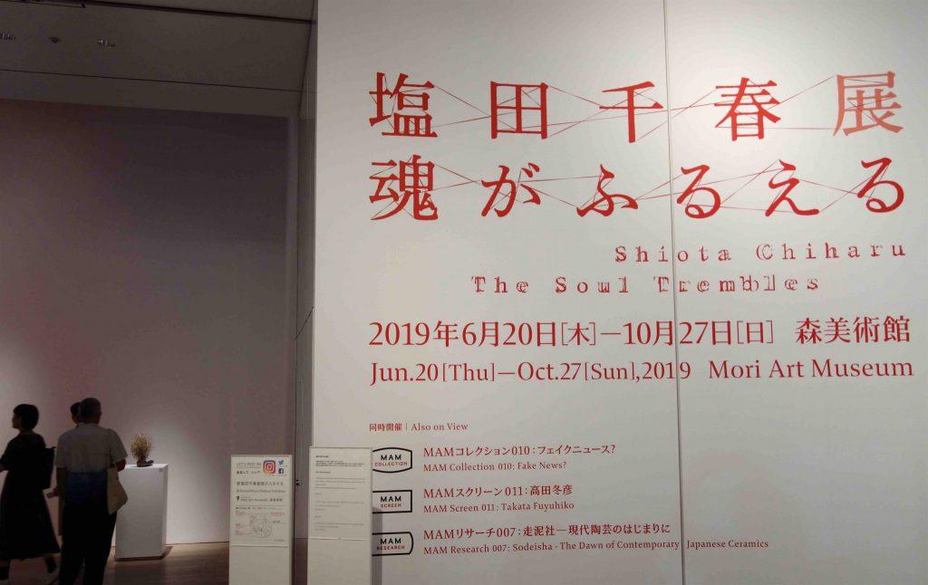 """塩田千春展:魂がふるえる @ 森美術館 666.000 visitors SHIOTA Chiharu """"The Soul Trembles"""" @ Mori Art Museum"""
