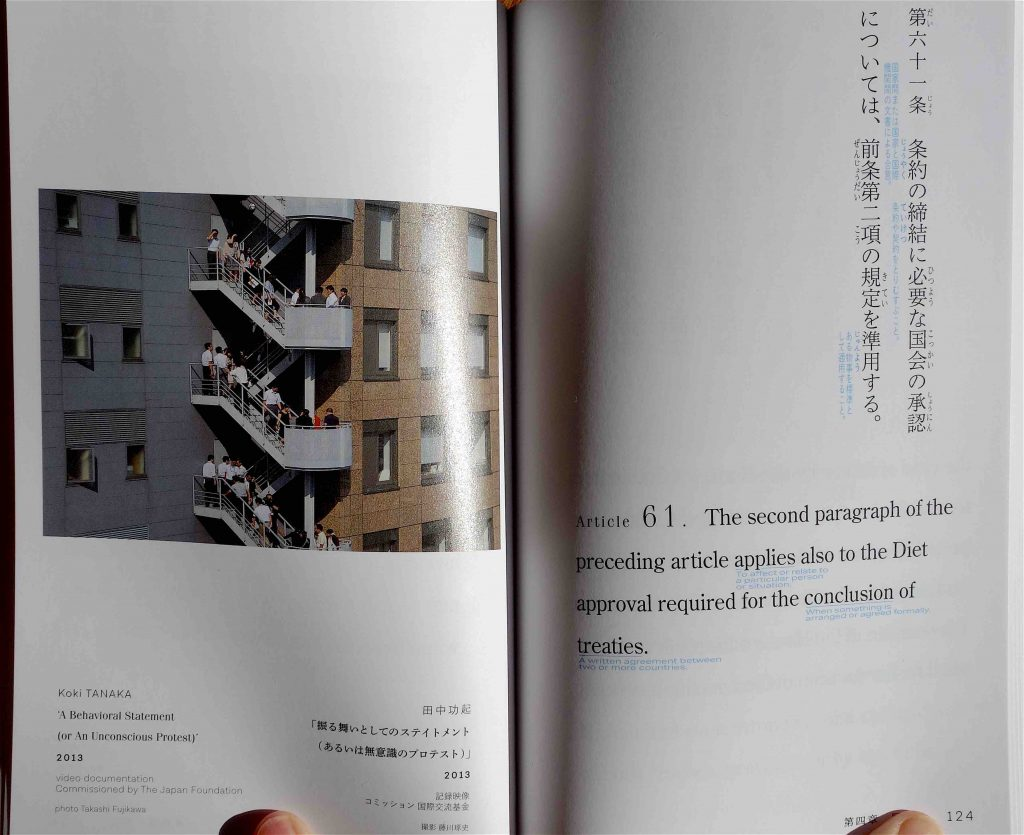 """A Behavioral Statement (Or an Unconscious Protest)"" in the book 日本国憲法 The Constitution of Japan 2019"