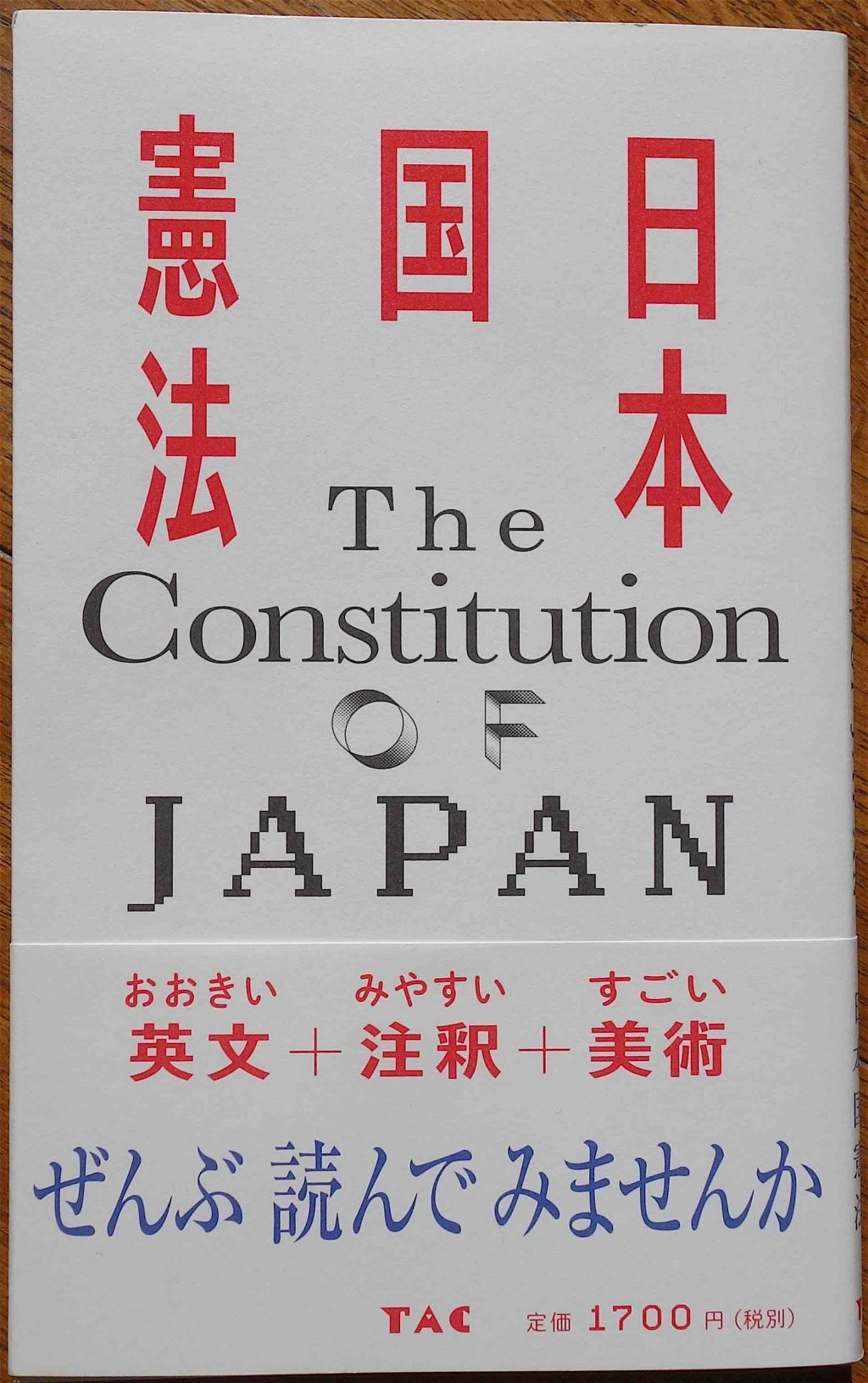 日本国憲法 The Constitution of Japan 松本 弦人 編 、TAC出版 2019年
