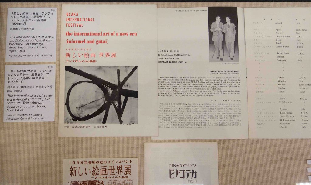 """Informel"" and ""Gutai"" exhibition pamphlet 1958 Osaka,"