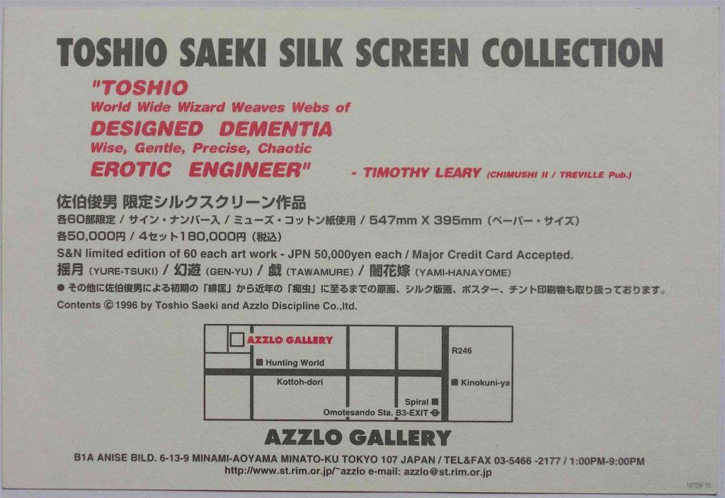 SAEKI Toshio 佐伯俊男 @ AZZLO Gallery, Tokyo