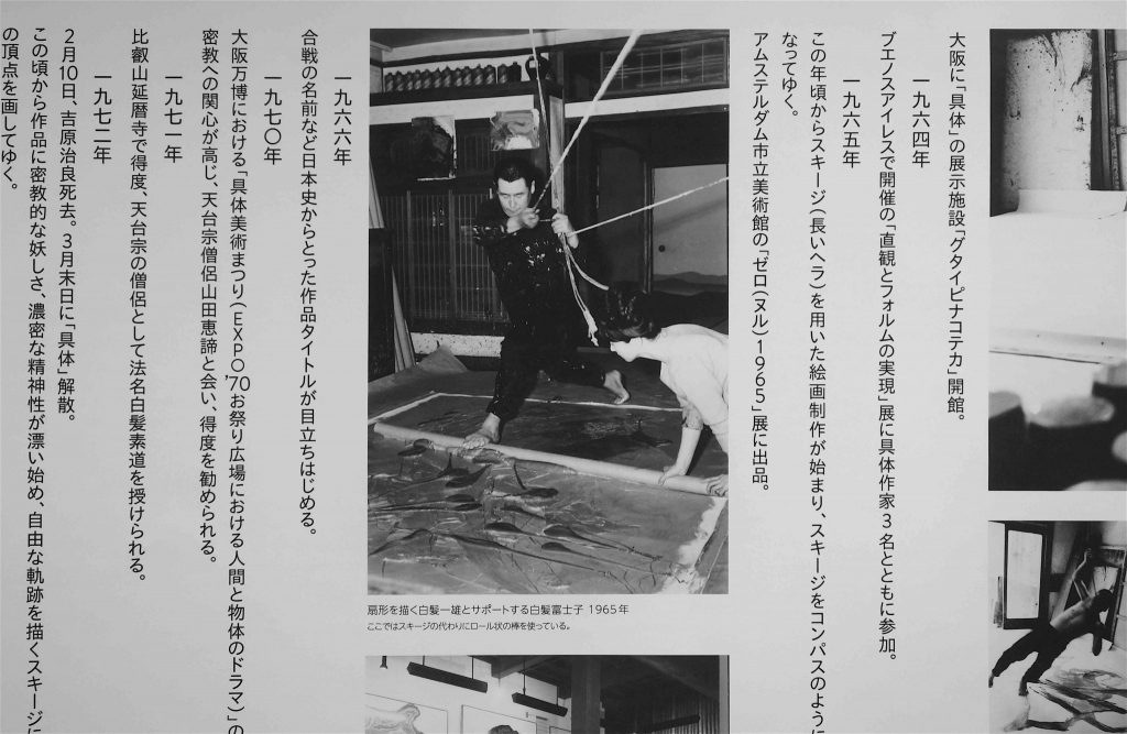 Wife SHIRAGA Fujiko 白髪富士子 helping during the execution of the work