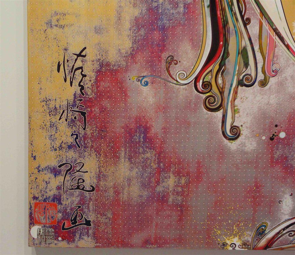 """村上隆 MURAKAMI Takashi """"727-272 The Emergence of God At The Reversal of Fate"""" 2006-2009, detail"""