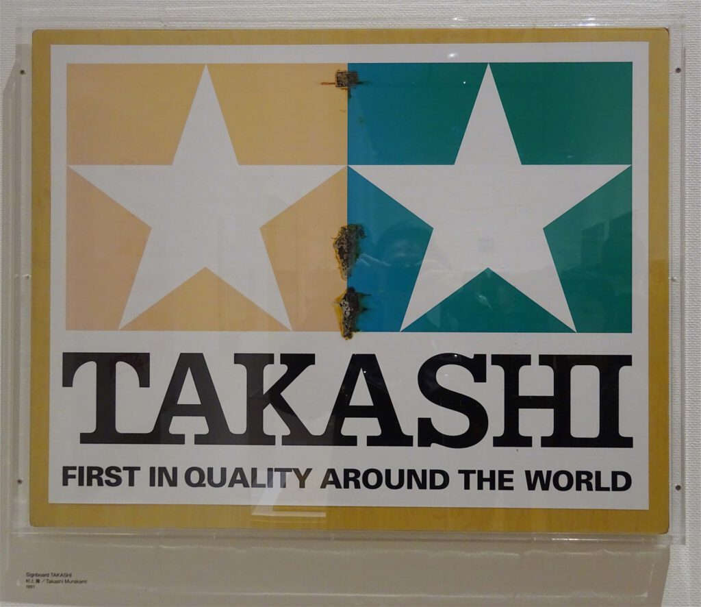 "村上隆 MURAKAMI Takashi ""Signboard TAKASHI"" 1991 plywood, sticker, brand Collection of KATAYAMA Masamichi 片山正通 in 2017"