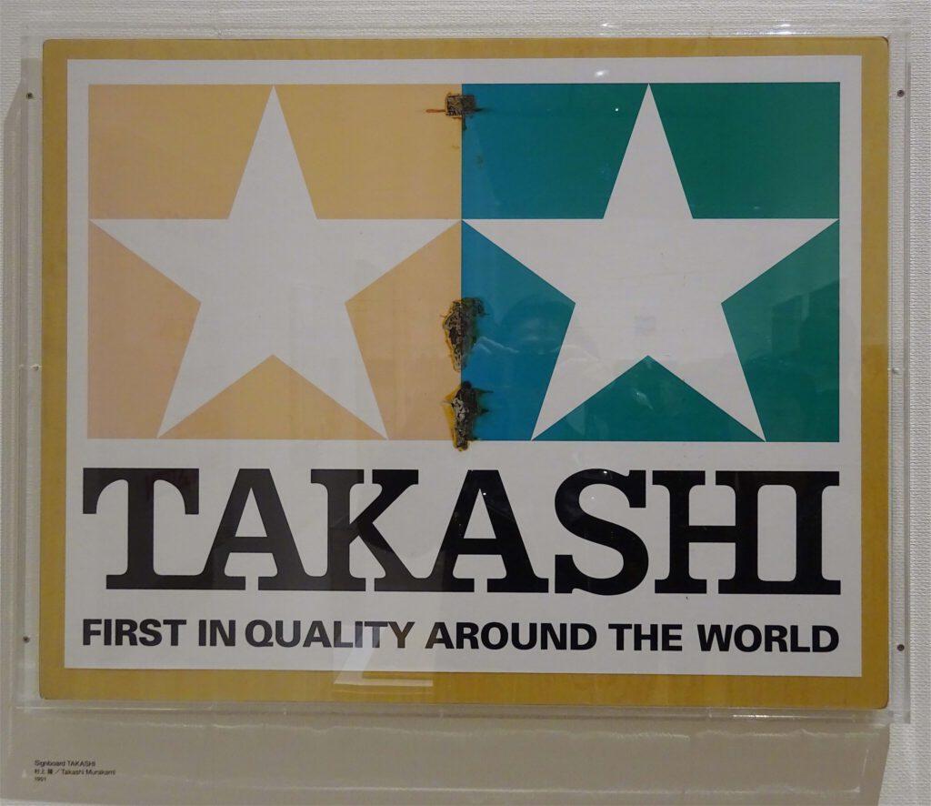 """村上隆 MURAKAMI Takashi """"Signboard TAKASHI"""" 1991 plywood, sticker, brand Collection of KATAYAMA Masamichi 片山正通 in 2017"""
