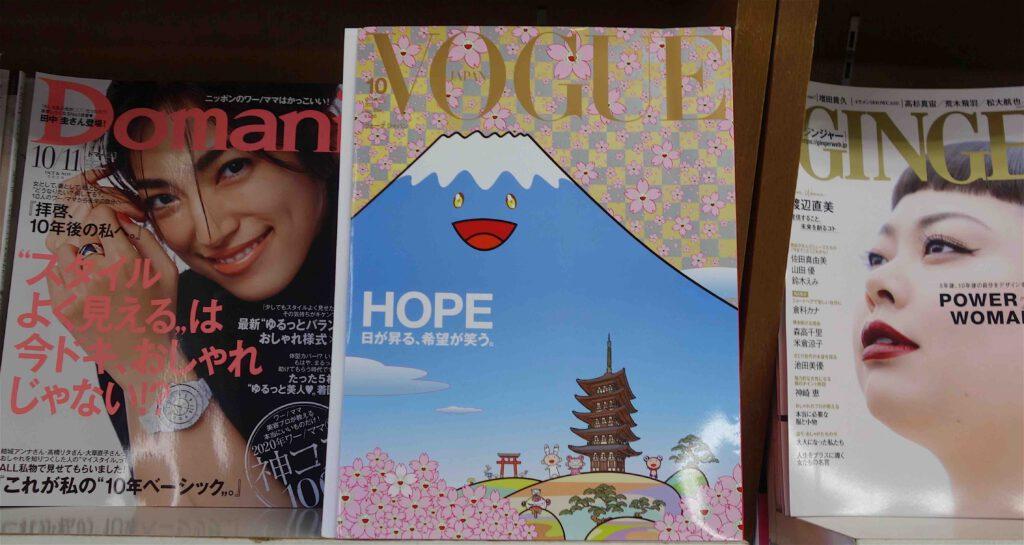 村上隆@ヴォーグジャパン VOGUE JAPAN 2020年10月号 表紙
