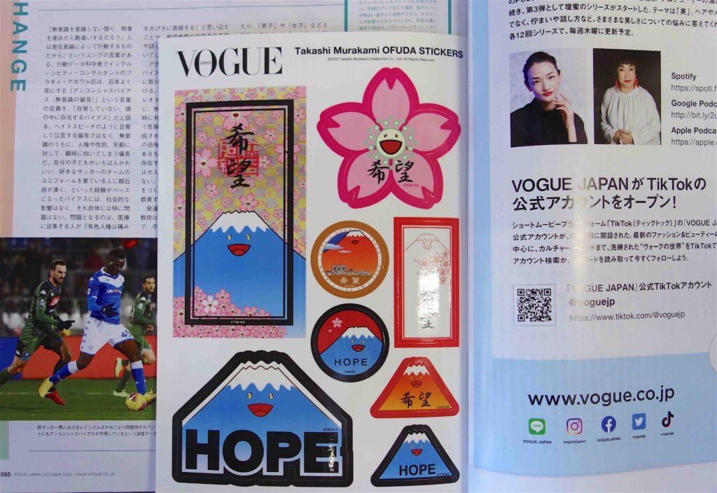 村上隆 ヴォーグジャパン VOGUE JAPAN 2020年10月号 Ofuda Stickers
