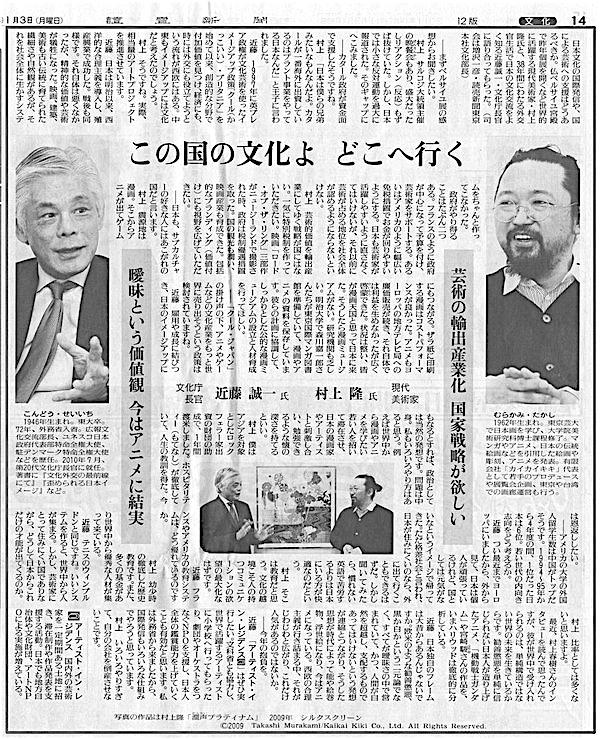 読売新聞 2011年1月3日、文化庁長官近藤誠一と村上隆の対談記事