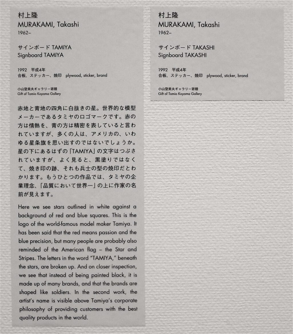 Explanation of the gift ('Tamiya' by Murakami) of Tomio Koyama Gallery to the The National Museum of Modern Art, Tokyo