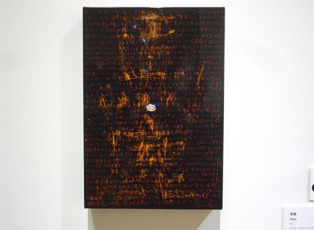 MURAKAMI Takashi 村上隆の五百羅漢図展 The 500 Arhats @ 森美術館 Mori Art Museum 2015 (15)