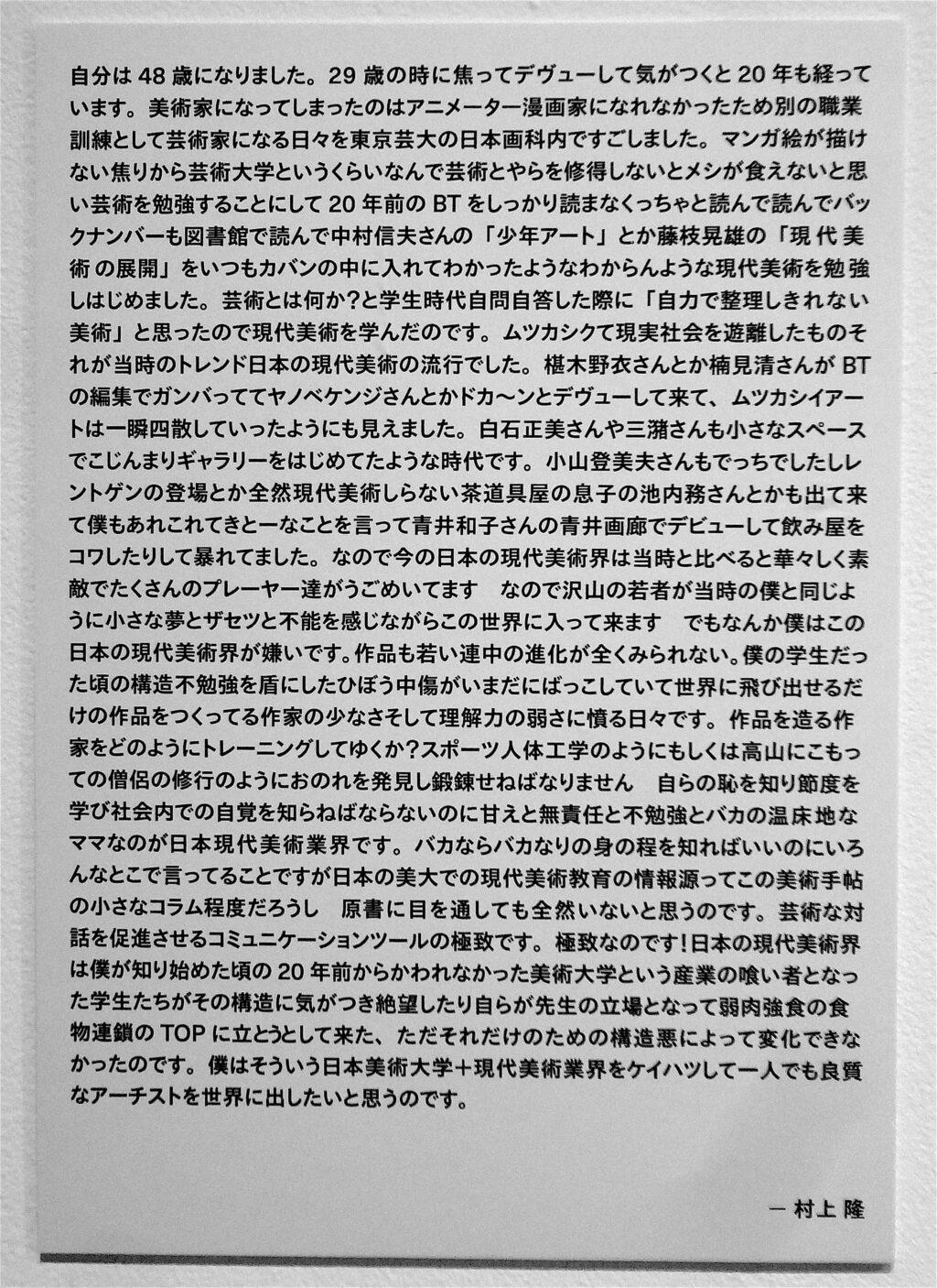 MURAKAMI Takashi 村上隆の五百羅漢図展 The 500 Arhats @ 森美術館 Mori Art Museum 2015 (17)